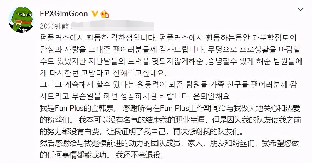 成为自由人后,FPX冠军上单GimGoon发文,略显扎心