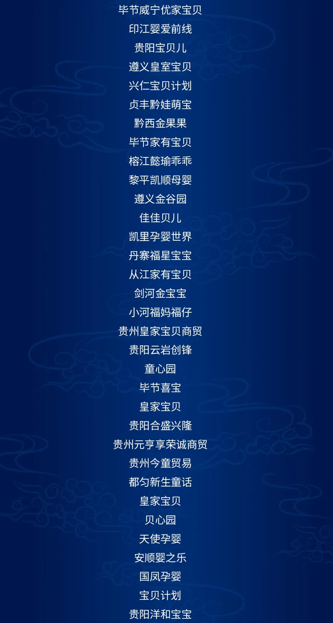 动销贵州③|拟邀部分渠道名单公布