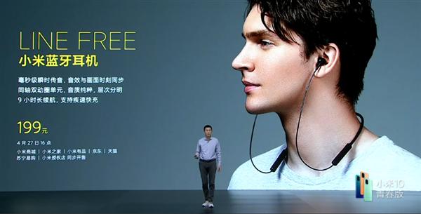 小米手机全新升级无线蓝牙耳机公布:续航力9钟头,仅售199元