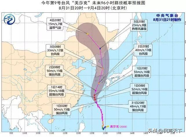 """风大雨急!台风""""美莎克""""已成年内最强!未来对东北影响显著"""