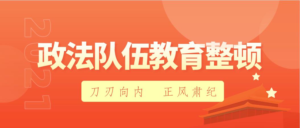 【团队教育整改19】为了给人民办实事,江山检察院要求企业和精准服务