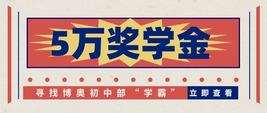 """寻找线上金源娱乐登入地址鹏程下载网址部""""学霸"""",5万奖学金等你来挑战"""