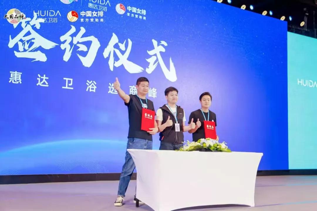 现场签约128家!新葡的京集团350vip8888卫浴上海厨卫展选商峰会成功举办