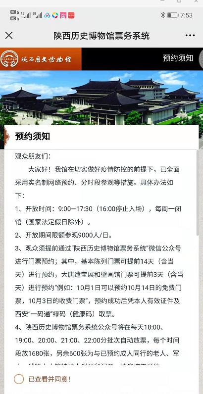 2021年,最新陕西历史博物馆预约参观流程