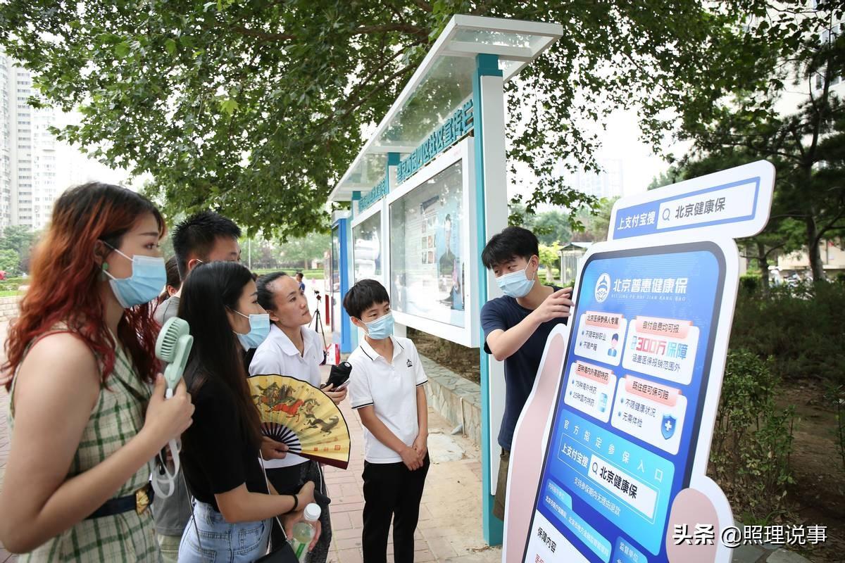 """北京市民都刷屏的""""北京普惠健康保"""",和""""京惠保""""有什么区别?"""