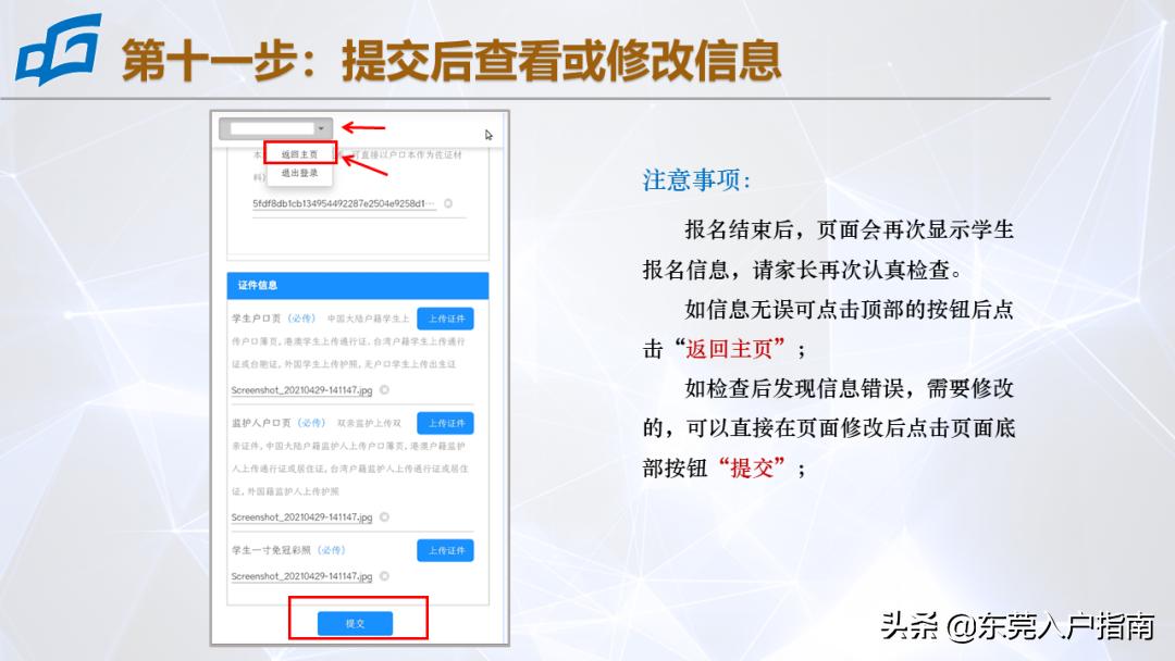 2021东莞中小学新生今起网上报名操作指引