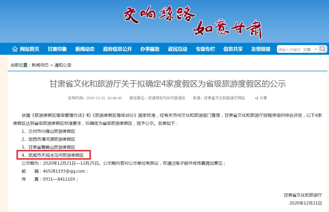 喜讯!省级旅游度假区评选名单公示,武威市天祝冰沟河旅游度假区位列其中