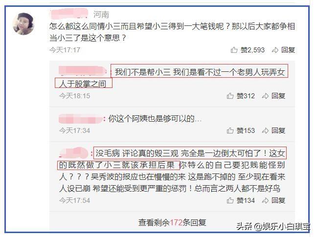 吴秀波陷害小三,网友态度:都说吴秀波有错,你就没错?