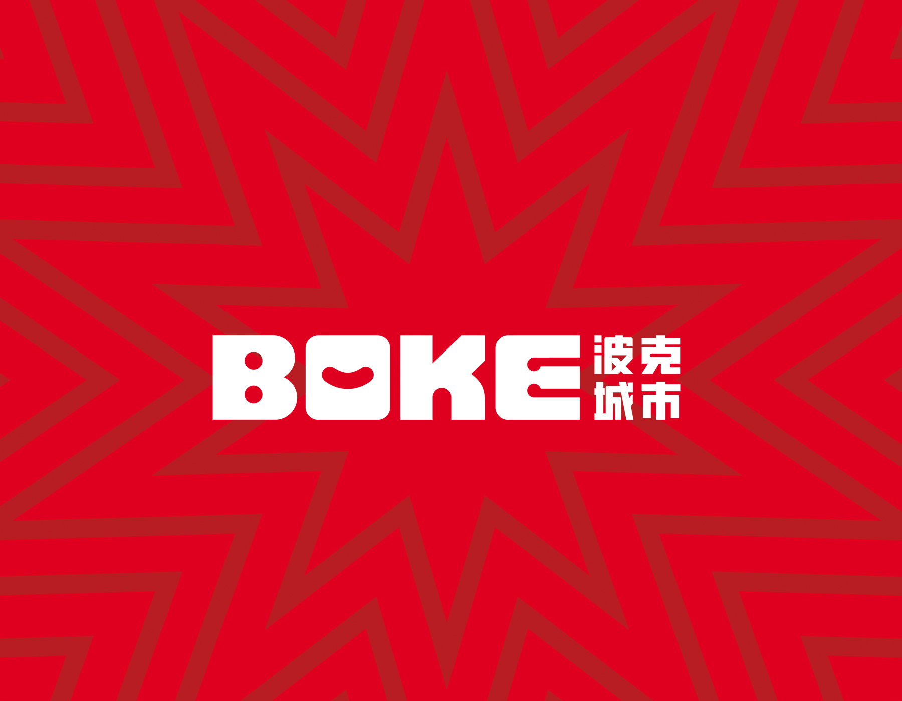 波克城市启用全新品牌标识