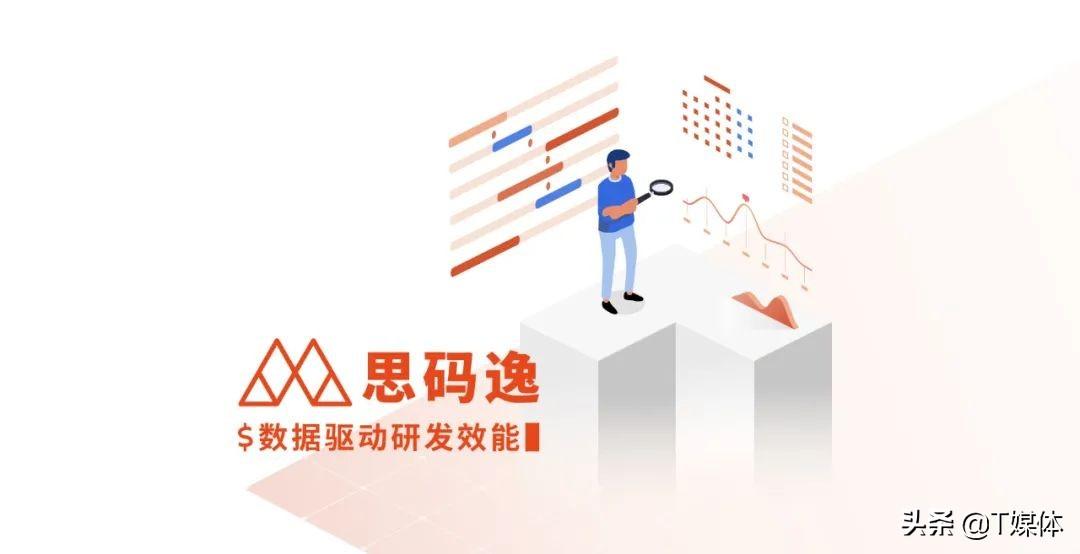 思码逸获经纬中国A轮投资,发布企业版3.0产品,拓展研发效能边界
