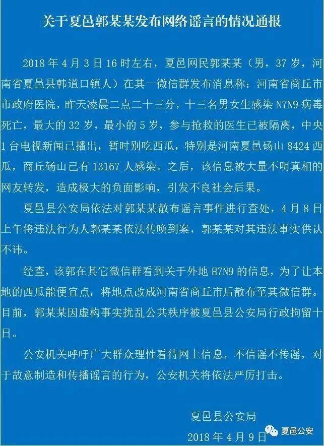 """""""8424西瓜不能吃?南汇有人感染H7N9死亡?""""这则谣言已""""进化""""到10.0版"""