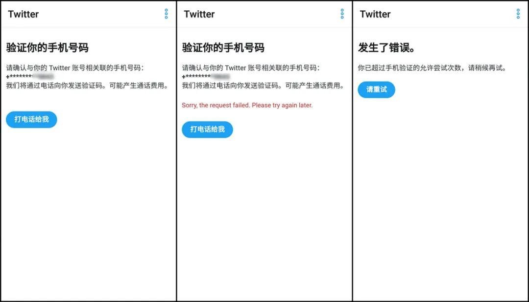 注册推特后账号被锁  如何解封?