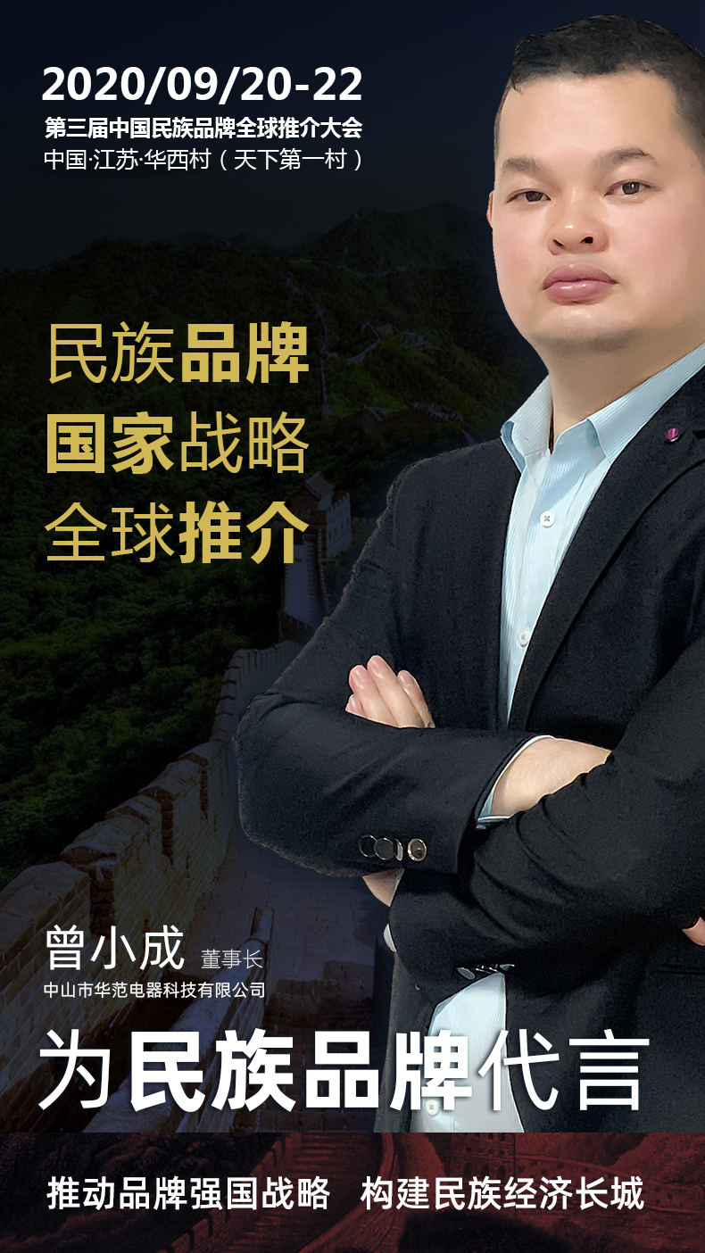 华范集团董事长曾小成先生受邀参加第三届中国民族品牌全球推介会