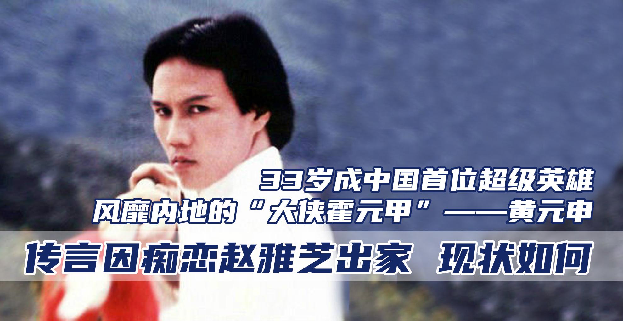 黄元申:83版霍元甲当红时出家,传言痴恋赵雅芝,如今过得怎么样