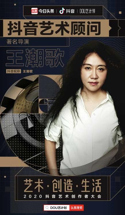 抖音艺术顾问王潮歌:印象刘三姐到又见平遥、又见敦煌、只有峨眉山、只有河