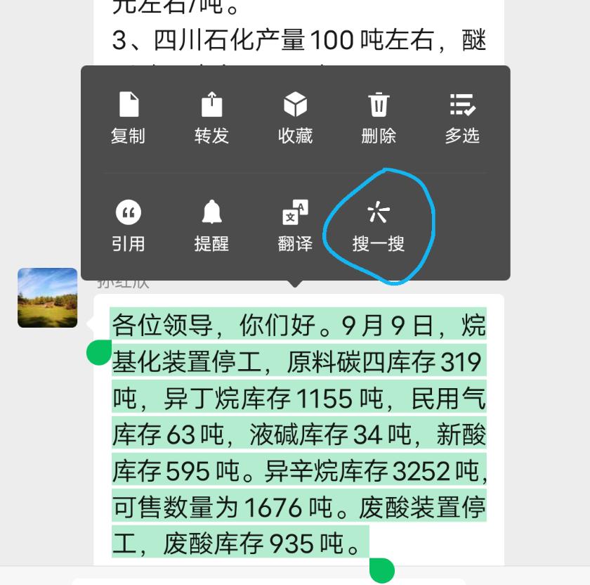 微信对话框搜一搜功能,逐步优化后,可能对百度等造成不小冲击  第1张