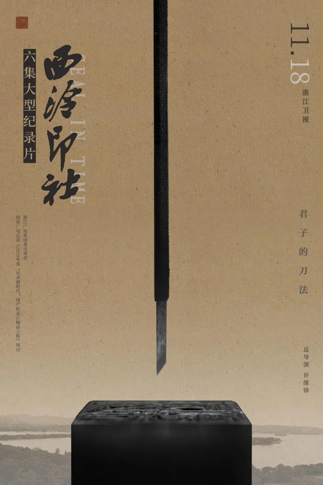 预告丨六集大型纪录片《西泠印社》第四集《衣冠》将播
