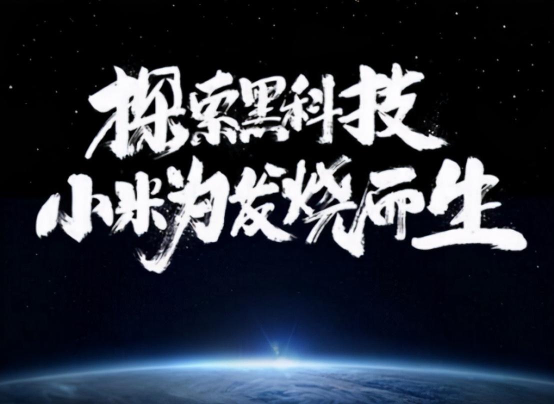 """小米为什么那么迷恋""""首发自研"""",都是""""米粉""""惹的祸?"""