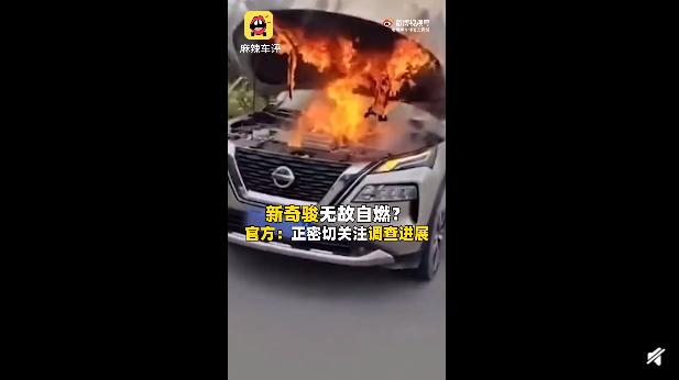 网传全新日产奇骏无故自燃;传大众汽车收购江淮