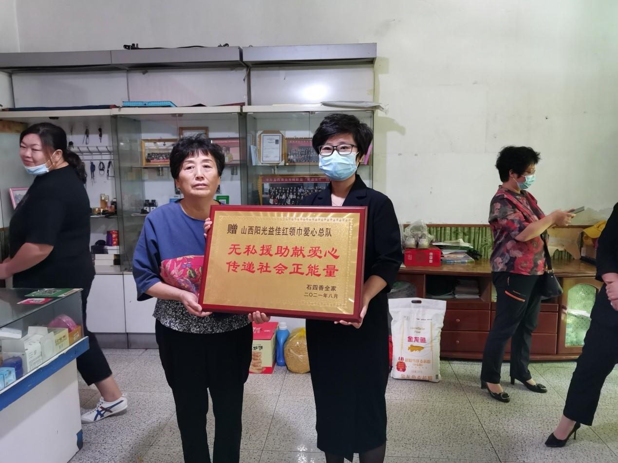 阳光益佳爱心总队举行公益捐赠慰问活动