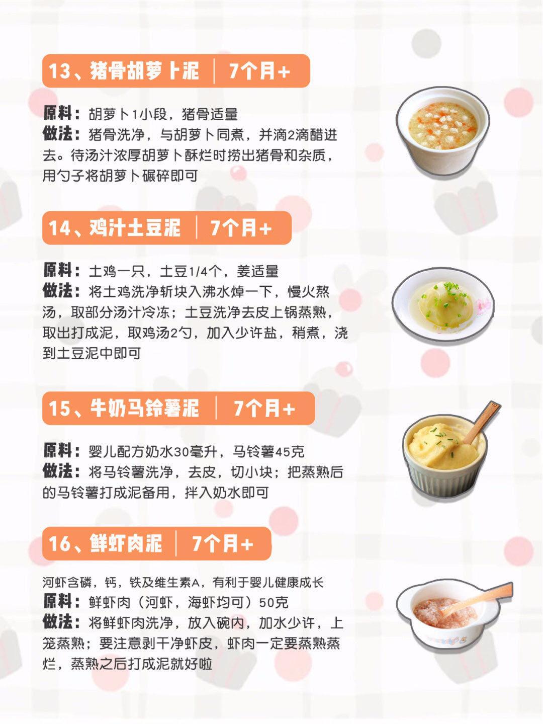 6-12月宝宝30款辅食食谱附详细做法