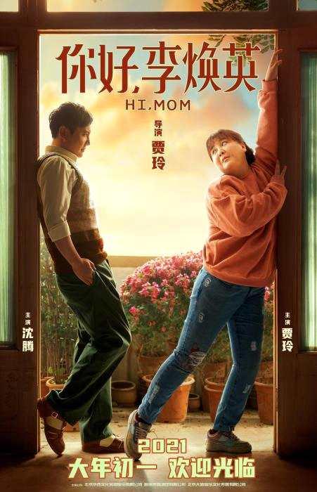 《你好,李焕英》,贾玲:妈,我想你了……让无数观众泪奔
