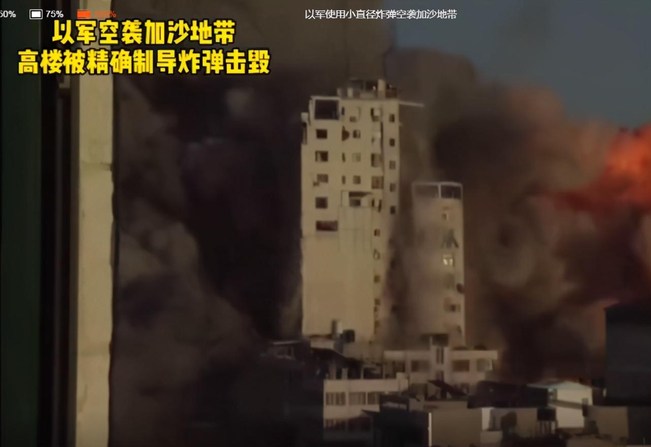 以色列空袭最新消息 14层哈马斯总部大楼轰然倒塌图片曝光