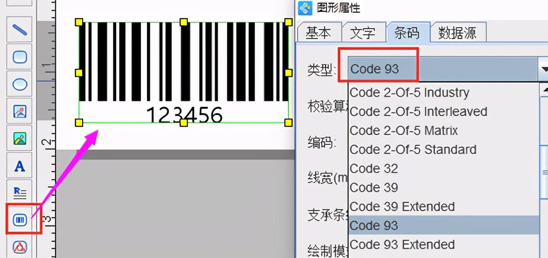 如何把Excel表数据批量生成Code93码