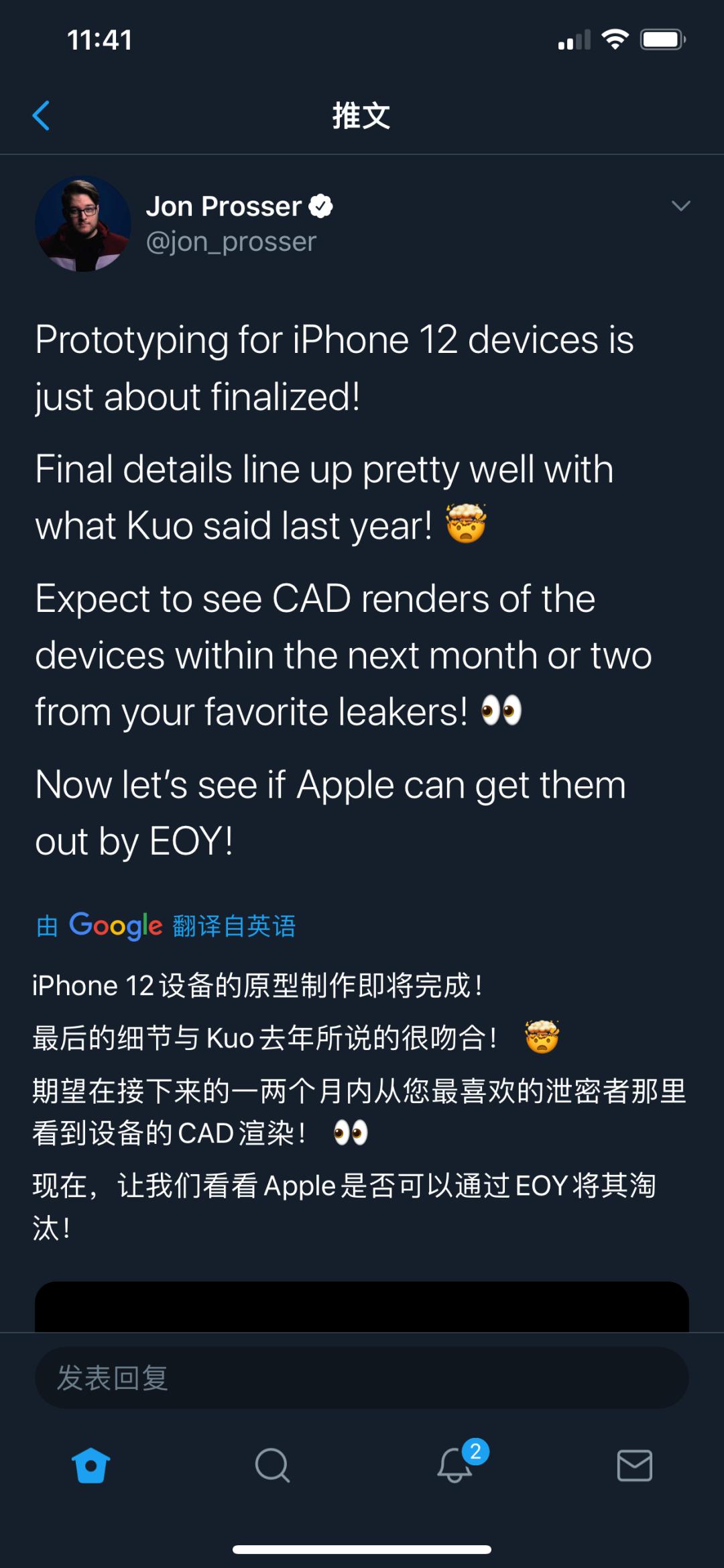 iPhone 11 还没有捂热,新 iPhone 又要来了