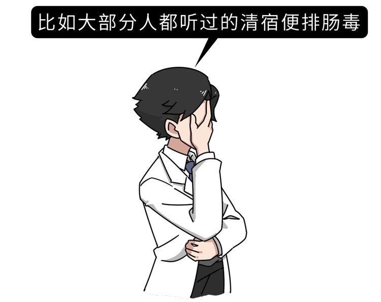 """""""排毒养生""""坑了多少中国人!专家揭秘""""排毒骗局"""",花钱又伤身"""