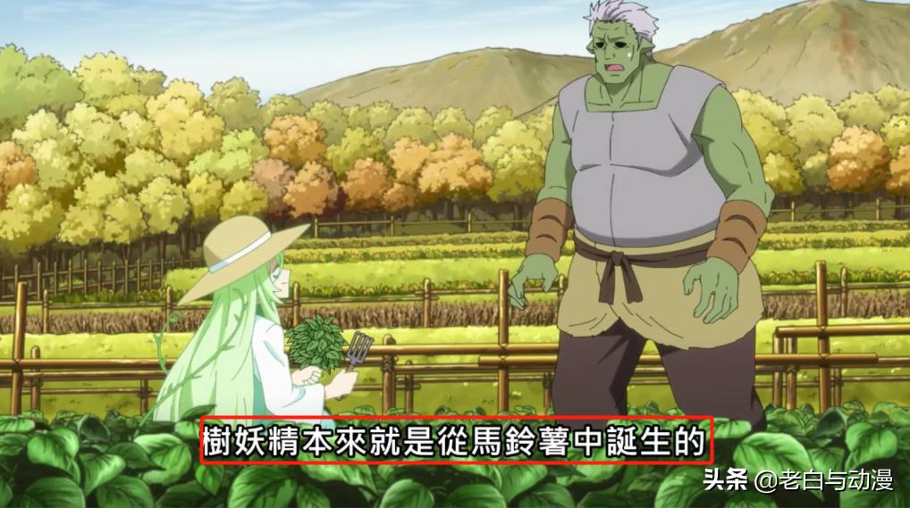 史萊姆日記:樹妖精是從馬鈴薯裡誕生的?其實她被騙了
