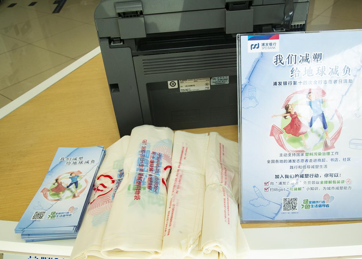 浦发银行合肥分行用行动为塑料污染治理助力