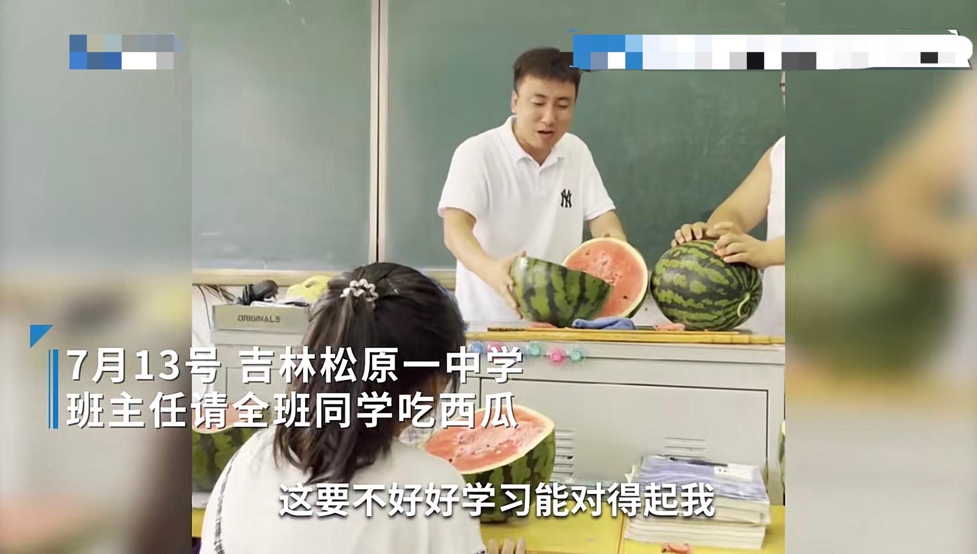 吉林一老师收学生半个西瓜,自费1069元请全班吃西瓜:很感动,我不能差事