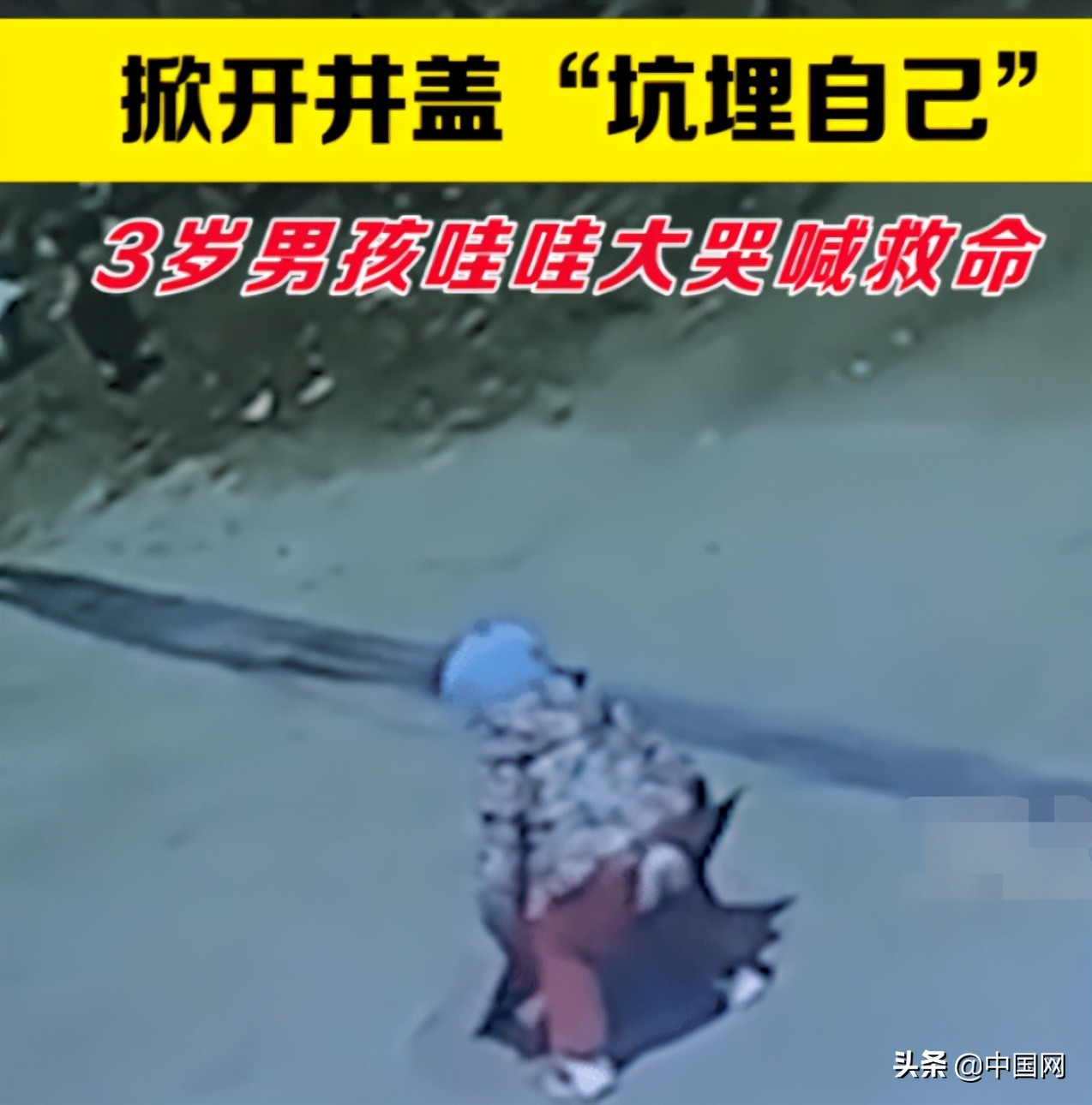 3岁男孩掀开下水井盖坠入井中,监控拍下揪心瞬间