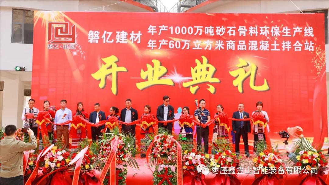 云南磐亿建材年产1000万吨精品砂石骨料环保生产线正式投产