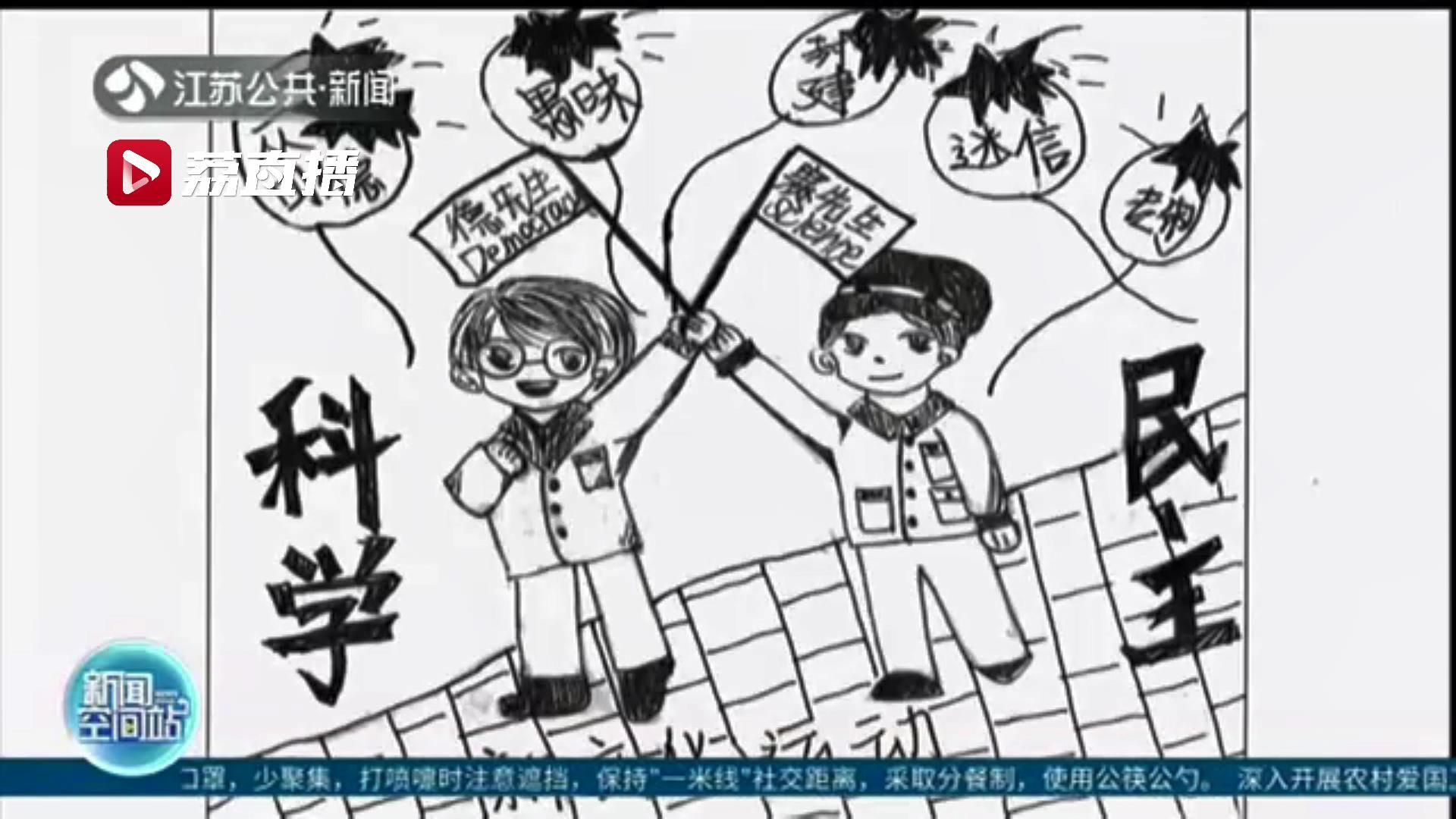 别具特色的一课!常州一高中的学生们用漫画绘出中国史