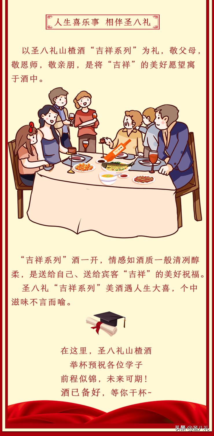 金榜题名庆功酒,当选圣八礼山楂酒
