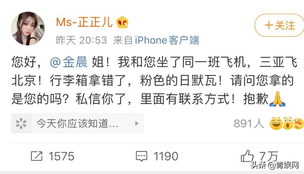 网友发文艾特金晨:行李箱拿错了