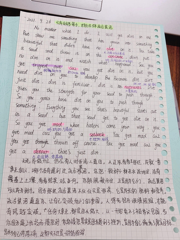 每日手抄英语|只有足够努力,才能击碎流言蜚语