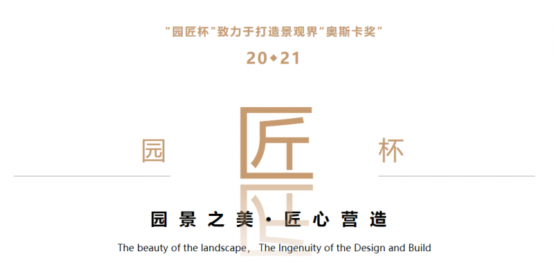 怡境荣获第三届LIA园匠杯国际大赛4项大奖   喜讯