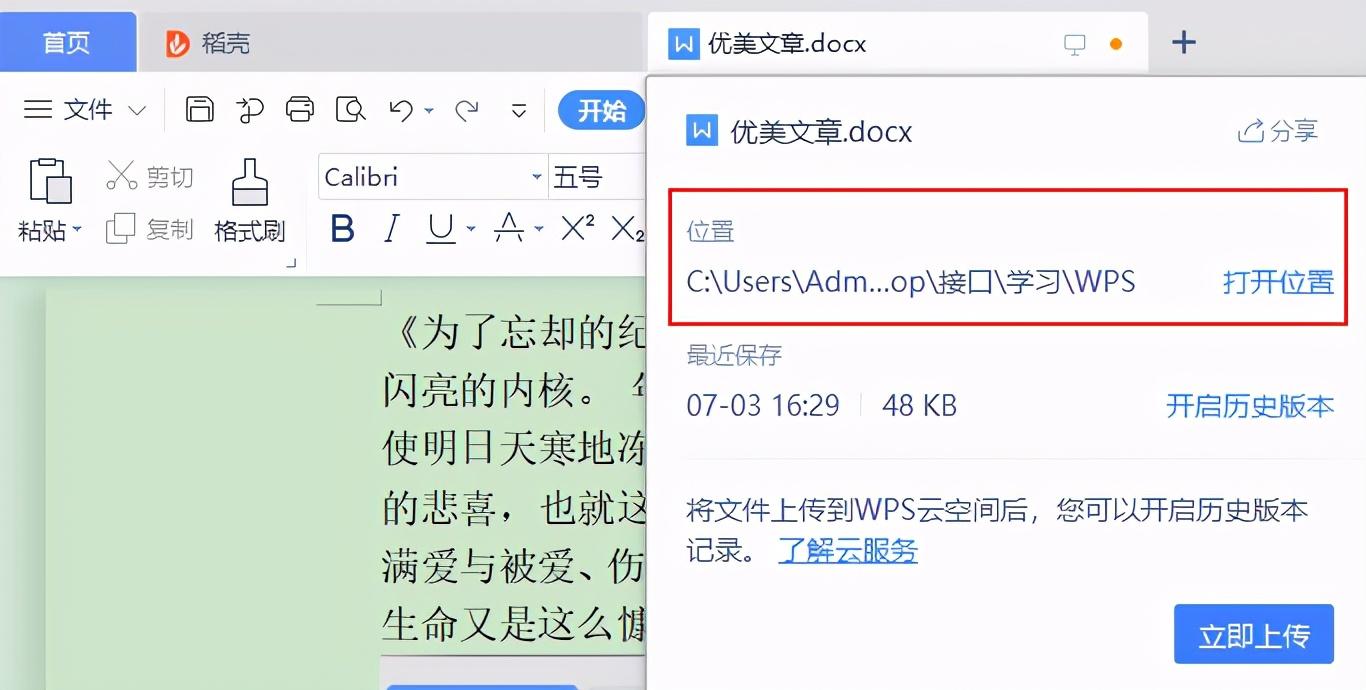 WPS云文档的三个使用技巧