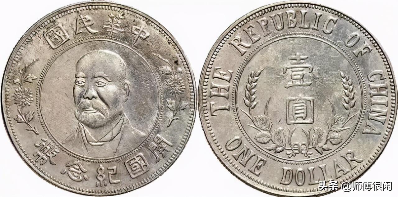 民国开国纪念币中的大胡子肖像究竟是谁?