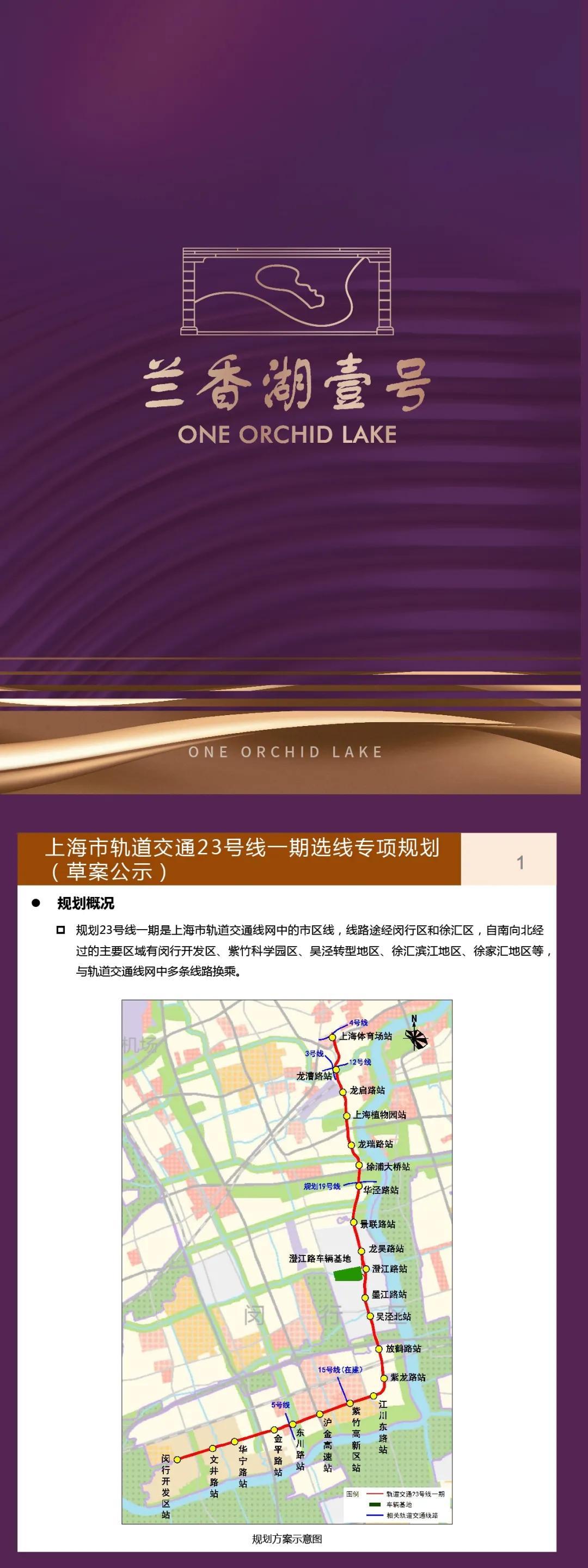 上海市轨道交通23号线一期选线专项规划