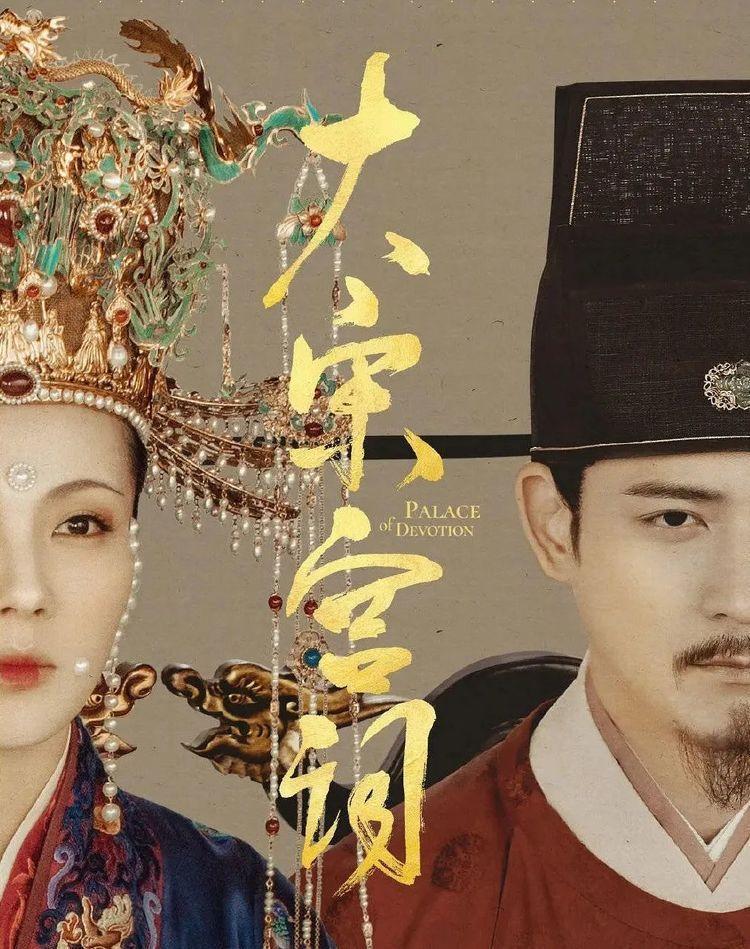 中国导演们!求求你们放过历史人物吧