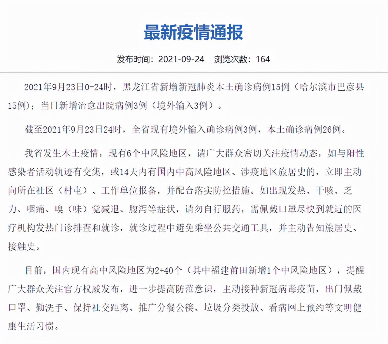 黑龙江新增本土确诊15例 均在哈尔滨市 一确诊女孩遭网暴被骂毒王