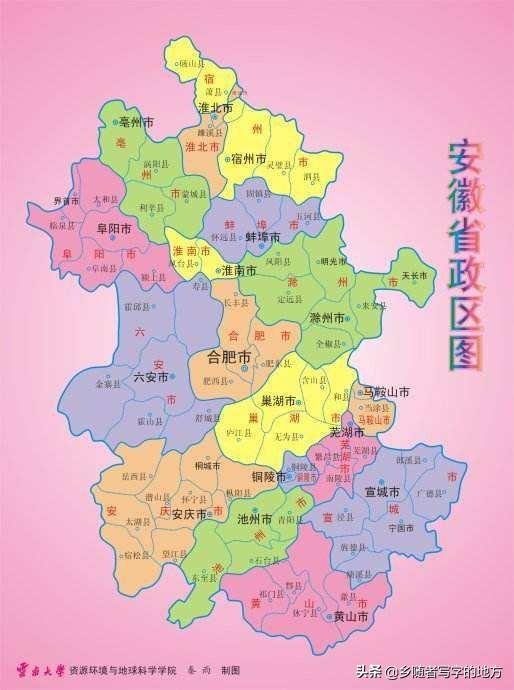 中国最新行政区划——安徽省阜阳市