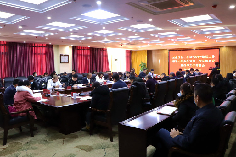 """玉泉區村、社區""""兩委""""換屆工作領導小組辦公室召開第一次全體會議暨指導工作部署會議"""
