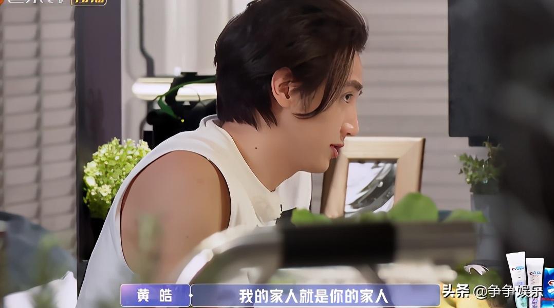 萧亚轩缺失母爱,黄皓嘴甜情商高:我的家人就是你的家人