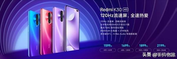 Redmi红米4款新产品79元首先销 除开K30也有这种商品