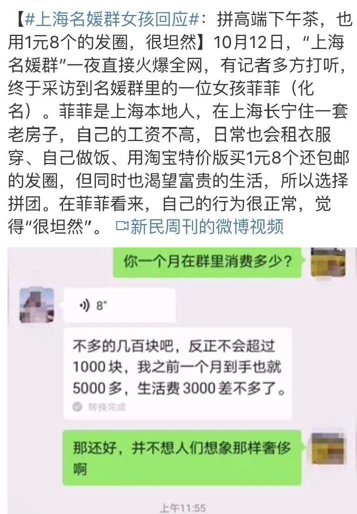微商相比上海的名媛们还是差远了